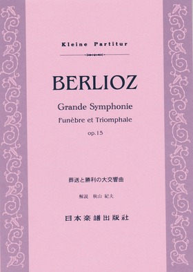 Berliozp15Score