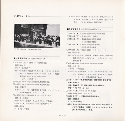 19751111SSO154th 14
