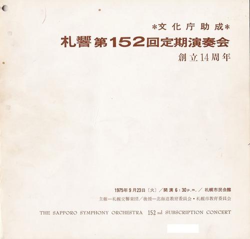 19750923SSO152nd01