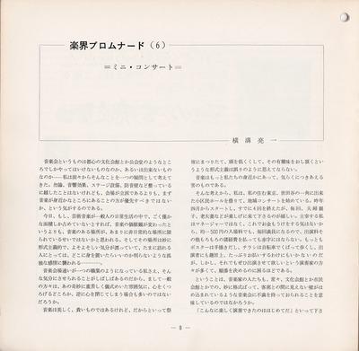 19740212SSO135th_08