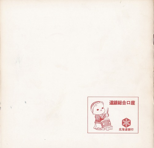 19760226SSO157th_20