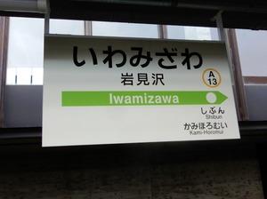 20181101Iwamizawa7