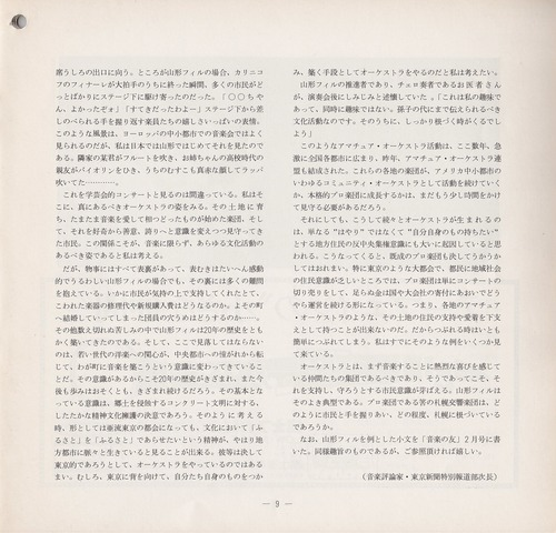 19740125SSO134th_09