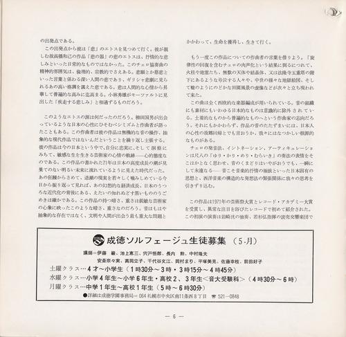19750311SSO147th06