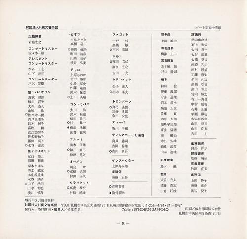19760226SSO157th_18