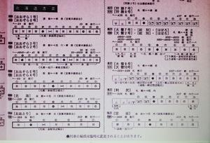 JNR_Hensei197810