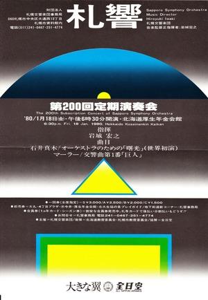 SSO200th