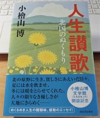 Kohiyama_Jinseisanka_Kitagunino