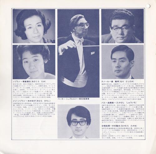 19741218SSO_Dai9_4