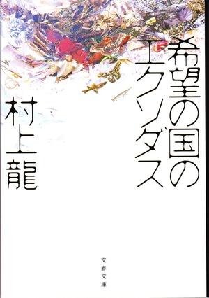 MurakamiRyuExo