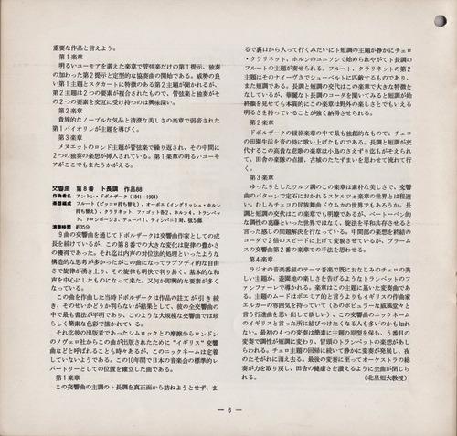 19740125SSO134th_06