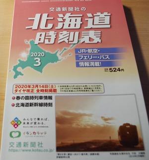 Timetable202003Hyoushi