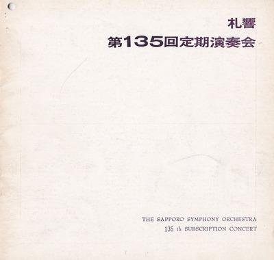 19740212SSO135th_01