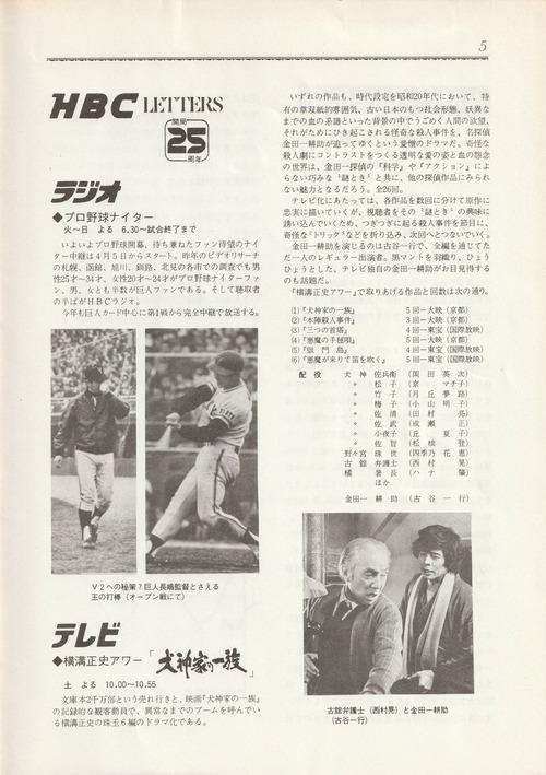 19770401_52thFC10