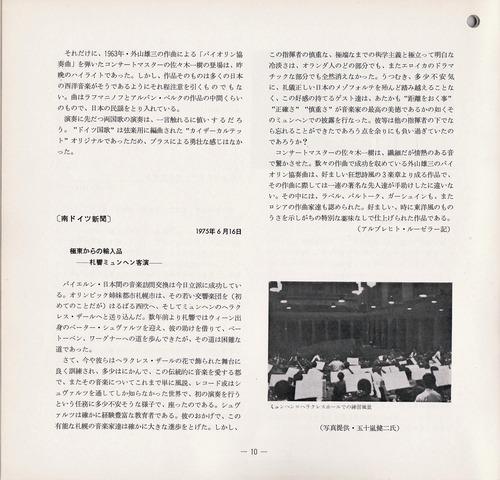 19750723SSO151st10