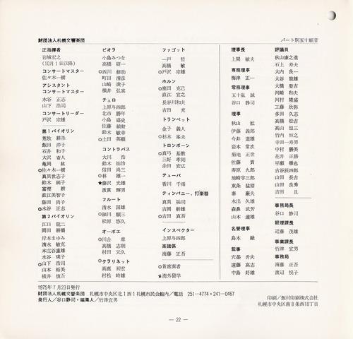 19750723SSO151st22