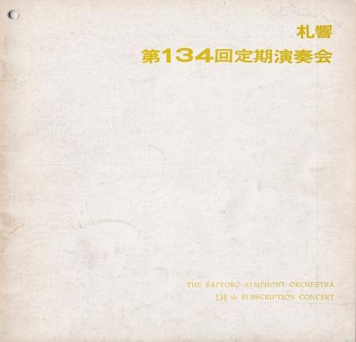 19740125SSO134th_01