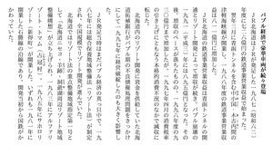 Satoh_JR_EastBunko