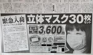 20200404Doshin_Ad.JPG