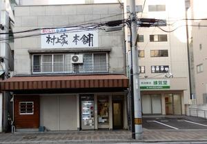 20200110Matsuyama8h