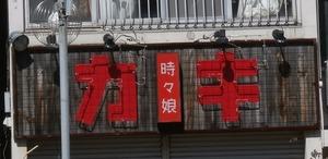 20110311KAKI