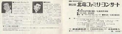 19770401_52thFC02