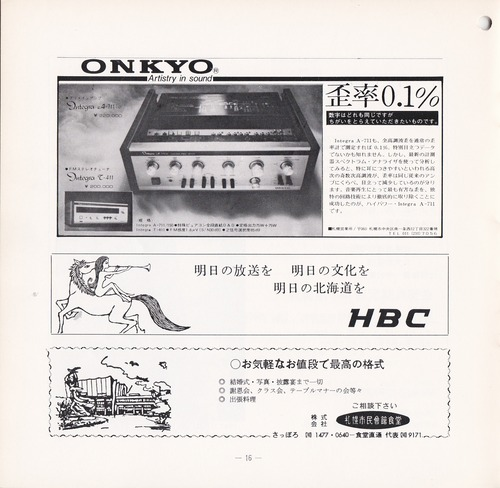 19741210SSO144th16