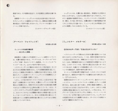 19750723SSO151st09