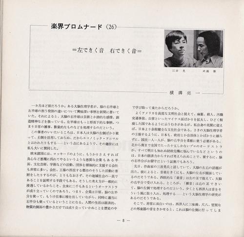 19760226SSO157th_08