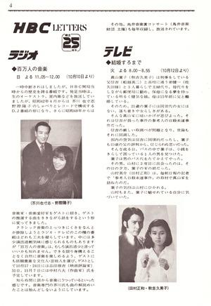 HokudenFC46th