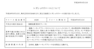 20180913SUBARU_Recall