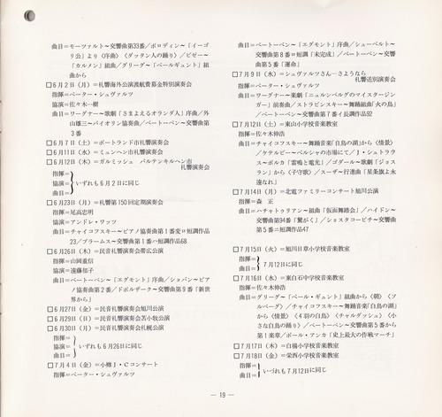 19750723SSO151st19