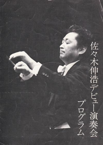 19750121SSO_SasakiDebut1