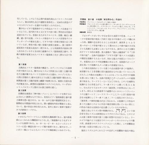 19751111SSO154th 06