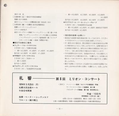 19740212SSO135th_13