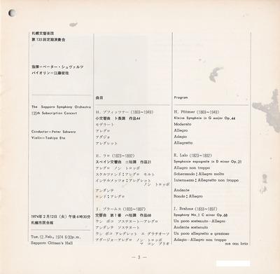 19740212SSO135th_03