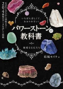 YukiMoiraPowerStone