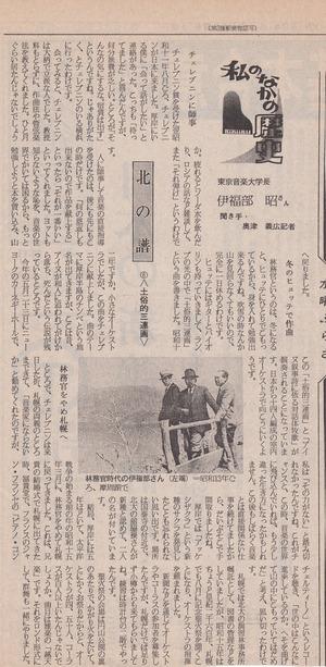 19850403DoshinYukan