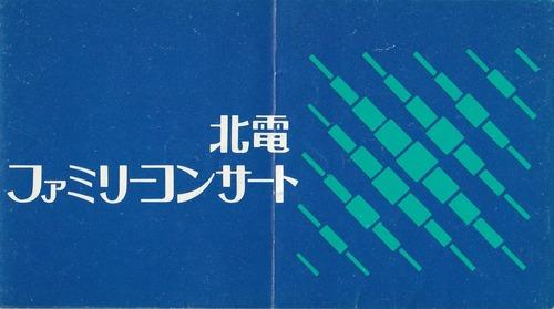 19770401_52thFC01