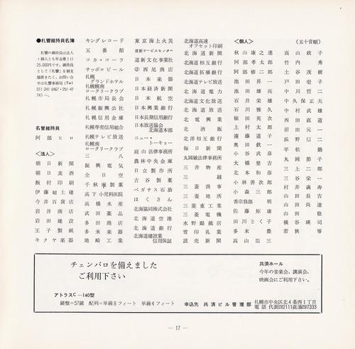 19760226SSO157th_17