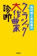 Book Nishimura_Yoshimatsu