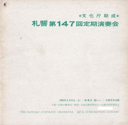 19750311SSO147th01
