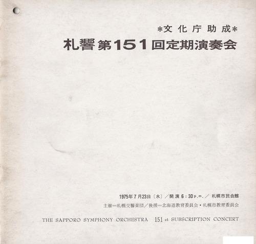 19750723SSO151st01