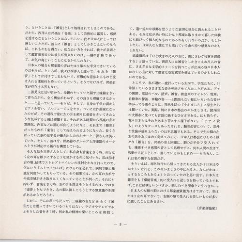 19760226SSO157th_09