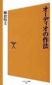 AsakuraAUdio