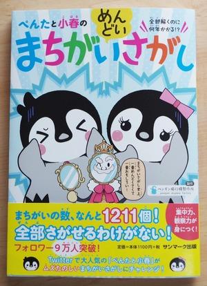 202103Book_Machigai1