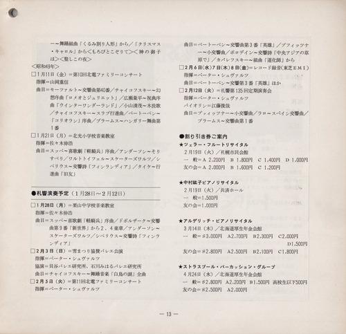 19740125SSO134th_13