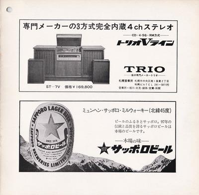 19740212SSO135th_19
