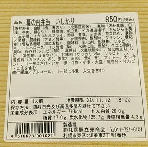 20201112Ishikari3