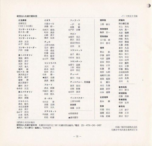 19750923SSO152nd30